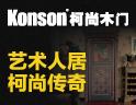 Konson柯尚木门