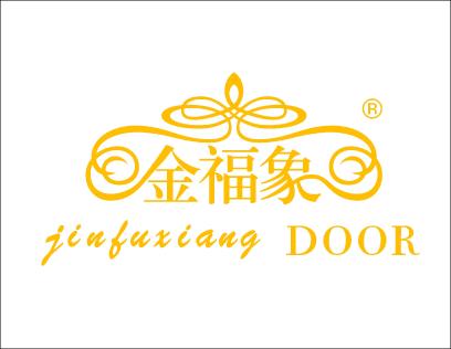 金福象原木门