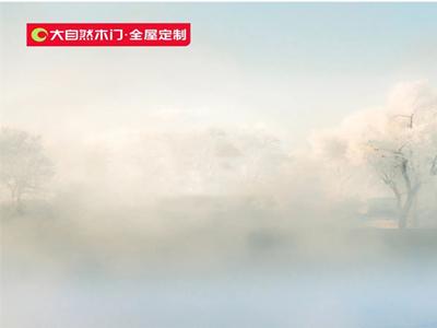 大自然木门·全屋定制丨门墙之间纳藏各自精彩